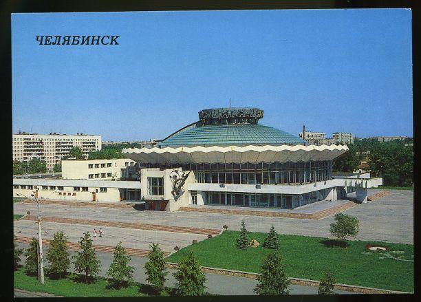 Chelyabinsk - Circus -Building